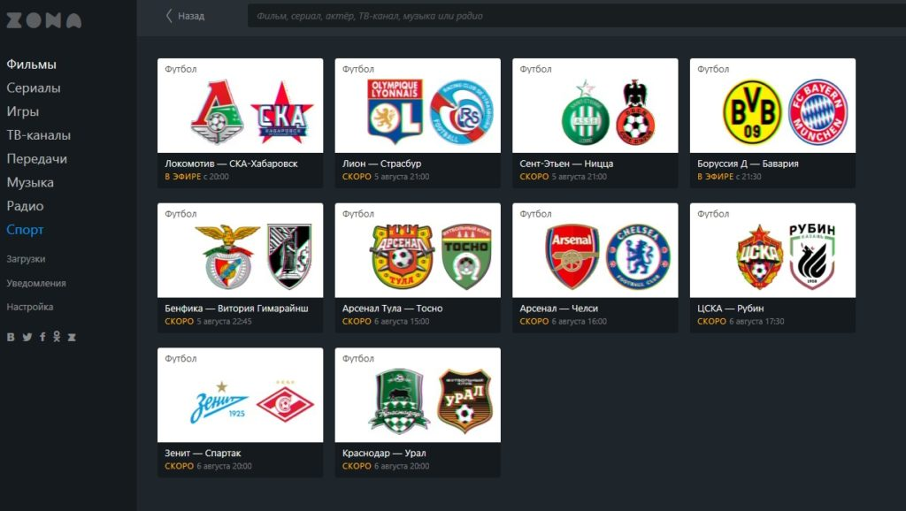 Zona - смотреть спортивные трансляции онлайн бесплатно