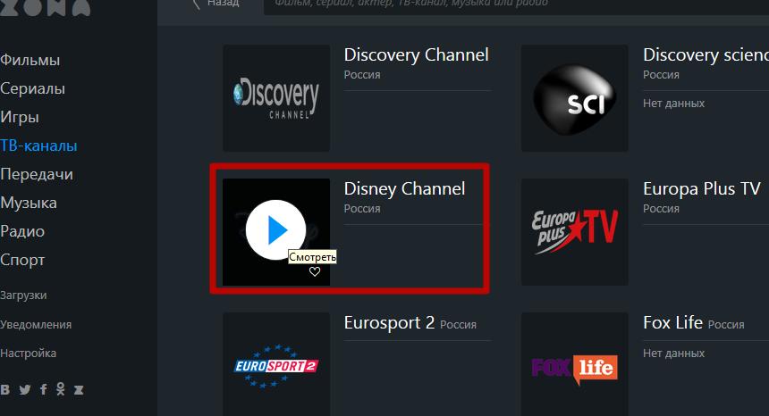 Смотреть ТВ-канал в программе Zona