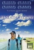 Под облаками