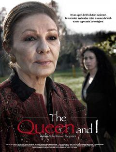 Королева и я