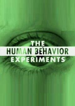 Опыты над поведением человека