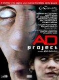 Проект АД