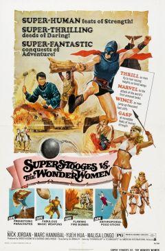 Амазонки и супермен