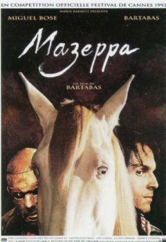 Мазеппа