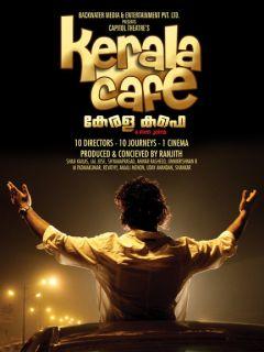 Кафе Керала