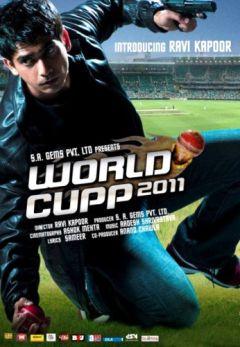 Кубок мира 2011