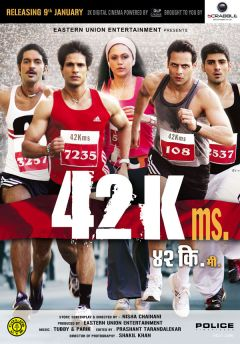 42 километра