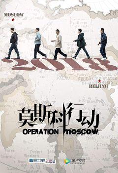 Операция «Москва»