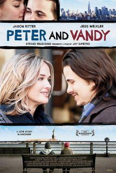 Питер и Венди