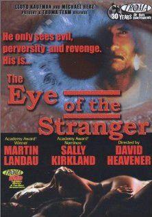 Глаз незнакомца
