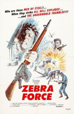Отряд «Зебра»