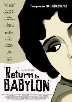Опять Вавилон