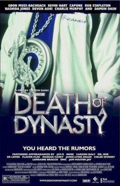 Смерть династии