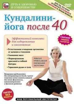 Кундалини-Йога после 40. Эффективный комплекс для оздоровления и омоложения