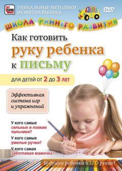 Как готовить руку ребенка к письму для детей от 2 до 3 лет