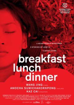 Завтрак, обед, ужин