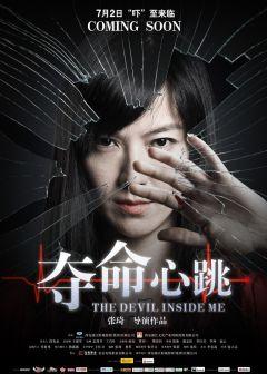 Дьявол во мне