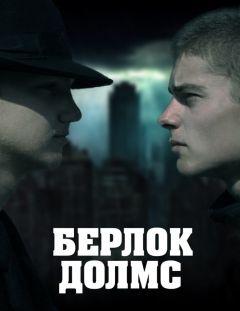 Берлок Долмс