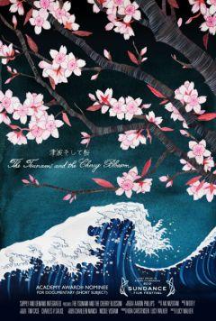 Цунами и вишневый цветок