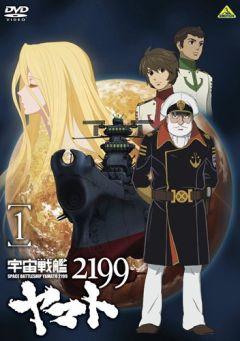 2199: Космический крейсер Ямато. Глава 1