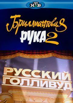 Русский Голливуд: Бриллиантовая рука 2
