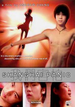 Шанхайская паника