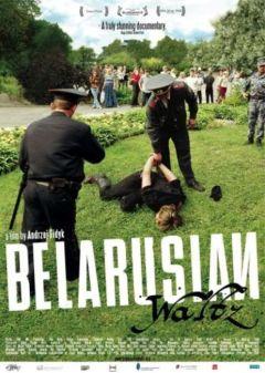 Белорусский вальс