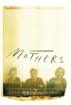 Матери