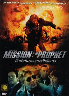 Миссия: Пророк