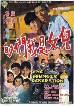 Молодое поколение