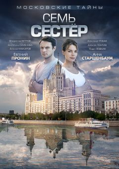 Московские тайны. Семь сестер