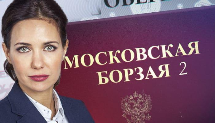 Московская борзая 2