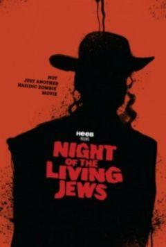 Ночь живых евреев