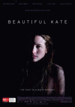 Красивая Кейт