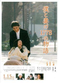 1778 историй обо мне и моей жене