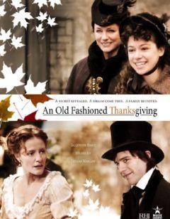 Старый добрый День Благодарения