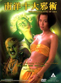 Вечное зло Азии
