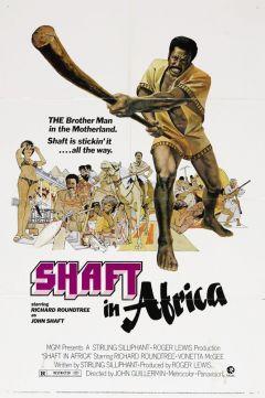 Шафт в Африке