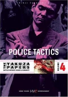 Полицейская тактика