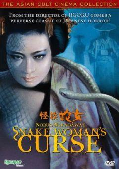 История призрака женщины-змеи