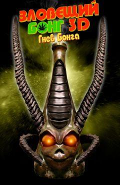 Зловещий Бонг 3D: Гнев Бонга