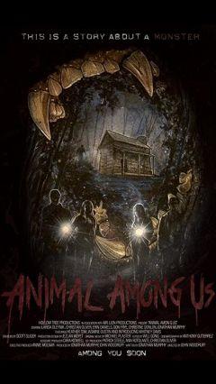Животное среди нас