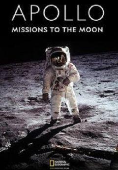 NG. Аполлон: Лунная миссия