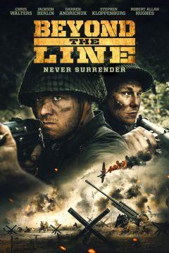 За линией