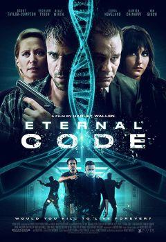 Вечный код