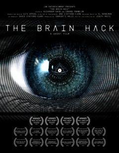 Взлом мозга