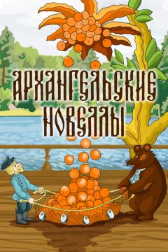 Архангельские новеллы