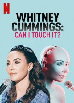 Уитни Каммингс: Можно потрогать?
