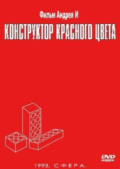 Конструктор красного цвета
