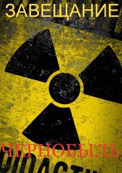 Чернобыль – 2001 – Завещание